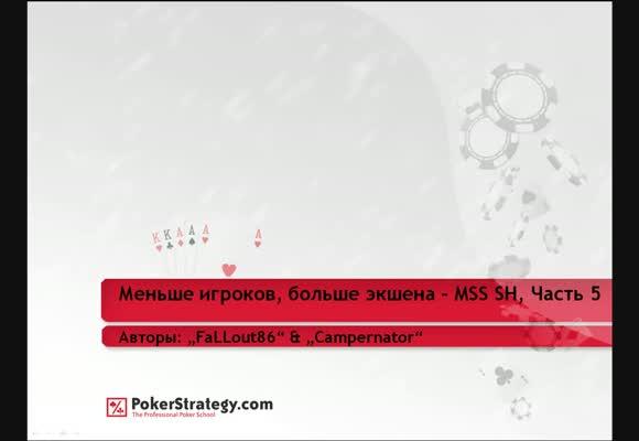 NL MSS $100/200 SH, Меньше народа, больше кислорода - Игра на флопе, часть 5