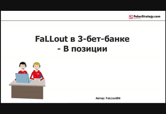 FaLLout86 в 3-бет-банке - В позиции, часть 1