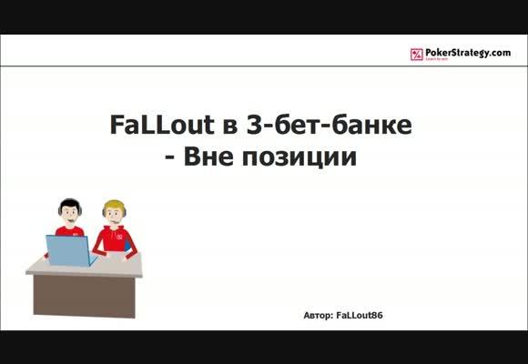 FaLLout86 в 3-бет-банке - Вне позиции, часть 2