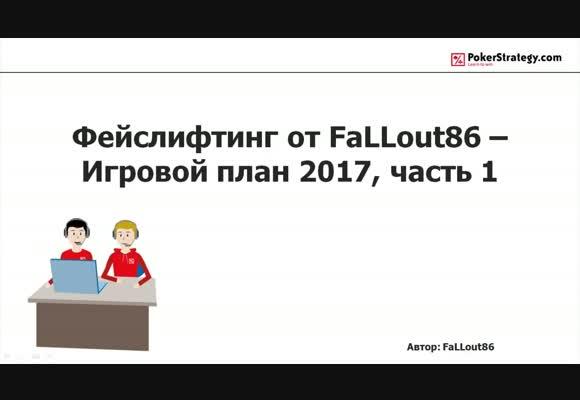Фейслифтинг от FaLLout86 - Игровой план 2017, часть 1