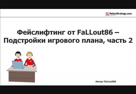 Фейслифтинг от FaLLout86 - Подстройки в игровом плане, часть 2