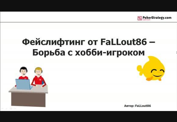 Фейслифтинг от FaLLout86 - Борьба с хобби-игроком, часть 3