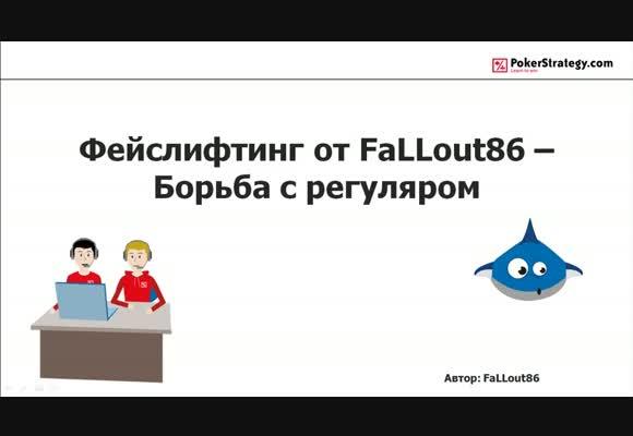 Фейслифтинг от FaLLout86 - Борьба с регуляром, часть 4