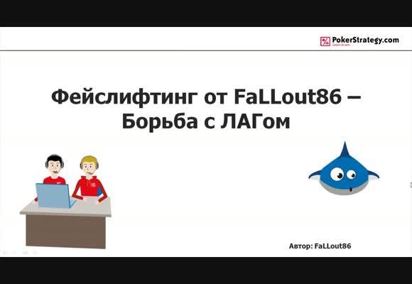 Фейслифтинг от FaLLout86 - Борьба с ЛАГом, часть 5