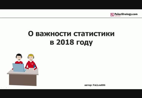 Насколько важны статы в 2018 году? - Часть 1