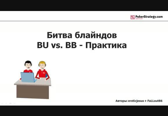 Битва блайндов BU vs BB - Практика, проект eroticjesus и FaLLout86, часть 2