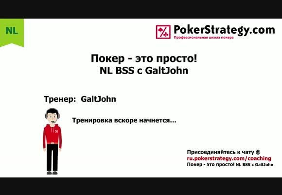 Покер – это просто! Игра вживую с GaltJohn