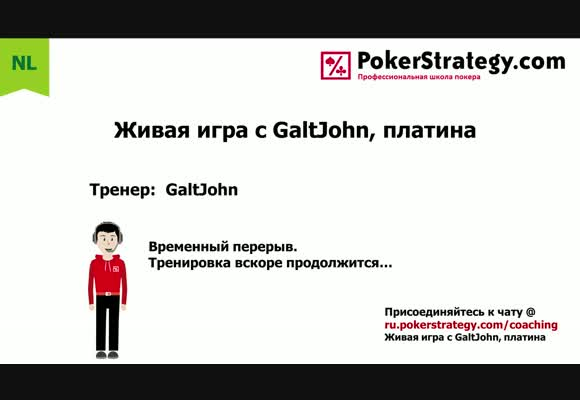 NL $50 SH с GaltJohn