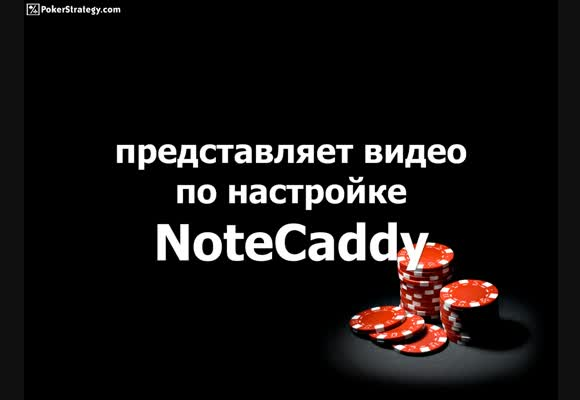 Руководства, NoteCaddy - Установка и базовые настройки, часть 1