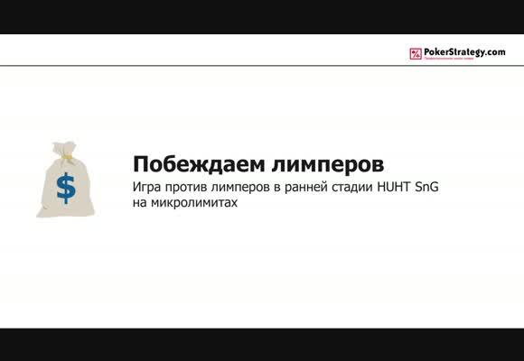 Видеоконкурс - HiBlak: SNG $3.5 HT HU, Побеждаем лимперов - ранняя стадия, микролимиты