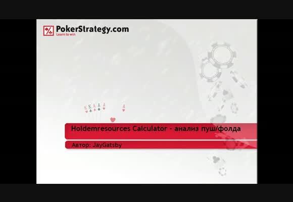 Перевод Руководства, HoldemResources Calculator - Push or Fold, часть 2