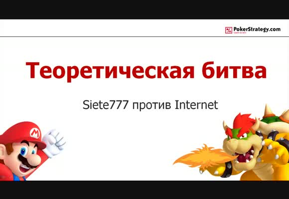 Теоретическая битва lnternet против Siete777