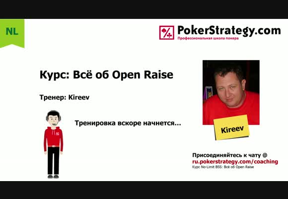 Всё об Open Raise: SB vs BB, BB vs SB