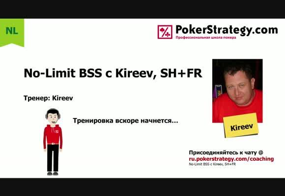 Живая сессия с Kireev - NL $25 FR+SH