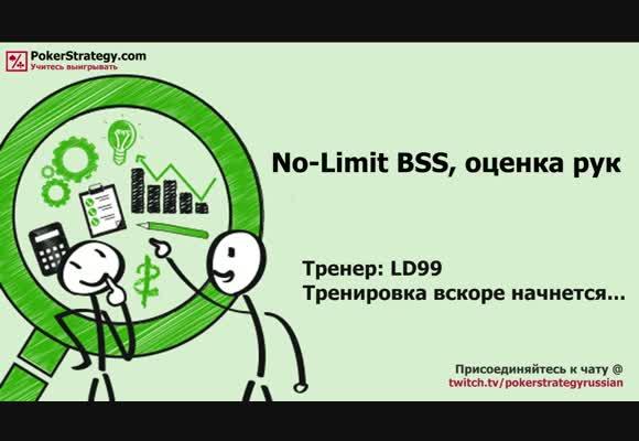 Оценка рук No-Limit с LD99 и Vsehporeshu
