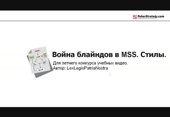 Видеоконкурс - LexLegioPatriaNostra: Война блайндов в MSS. Стилы.