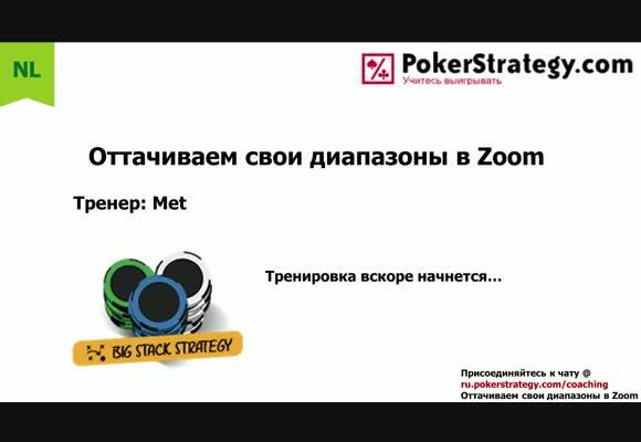 Оттачиваем диапазоны на NL $100 SH Zoom с Met