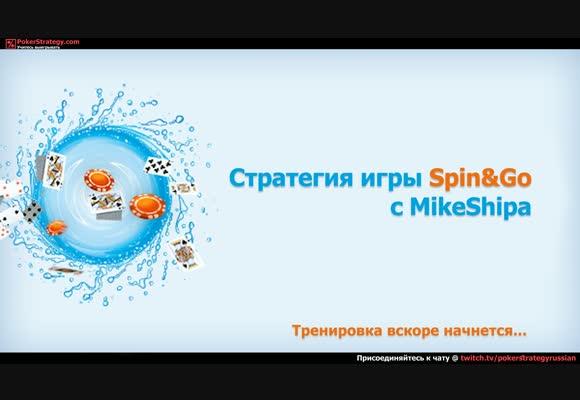 Spin&Go $15 - Живая игра с MikeShipa