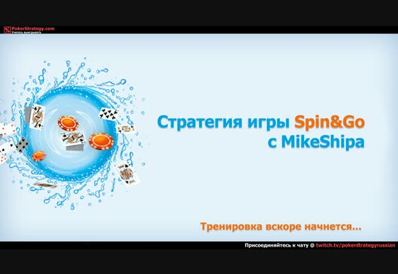Spin&Go $15 с MikeShipa