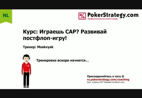 Курс CAP: Донк-беты и чек-рейзы от хобби-игроков