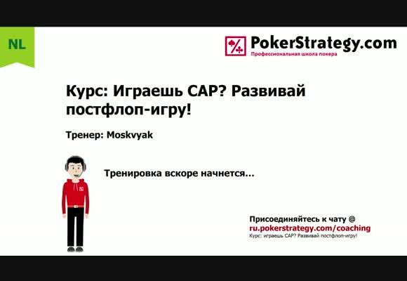Курс CAP: Оценка рук пользователей на постфлопе