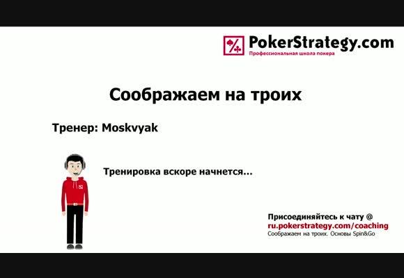Spin&Go $3 с Moskvyak, живая игра