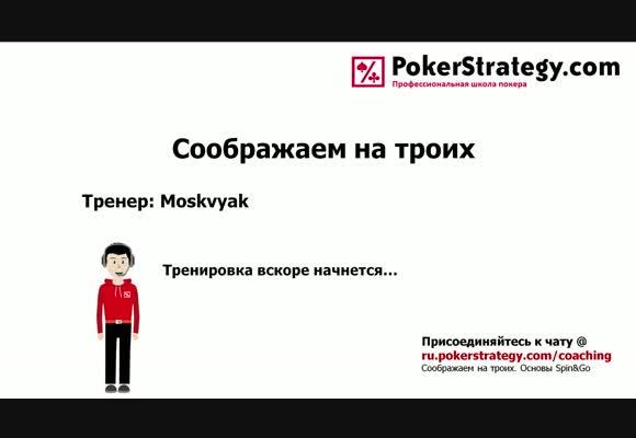Spin&Go $7 с Moskvyak, живая игра
