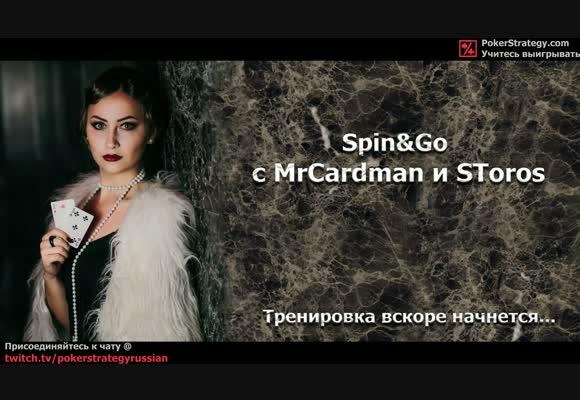 Spin&Go с MrCardman и SToros