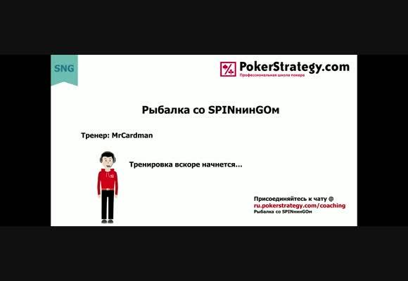 Рыбалка со SPINнинGOм - Разбор игры пользователя