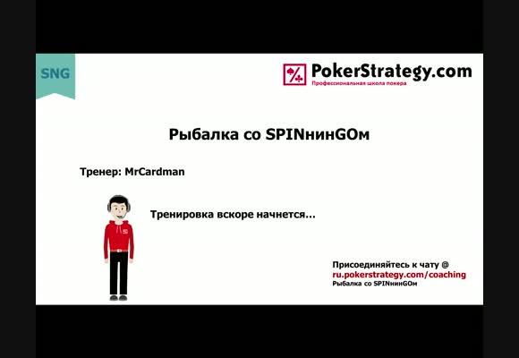 Живая игра с MrCardman, Spin&Go $10