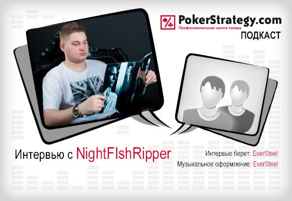 Подкаст с NightFishRipper