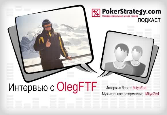 Подкаст с OlegFTF