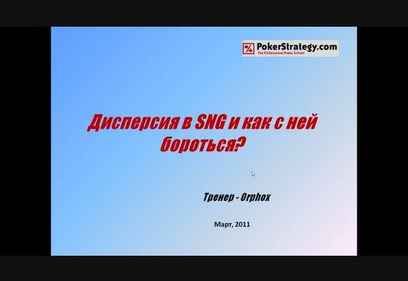 Дисперсия в SNG и как с ней бороться?