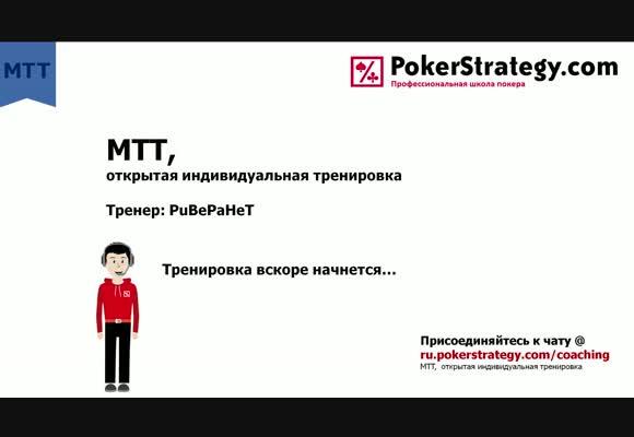 Разбор раздач МТТ с PuBePaHeT