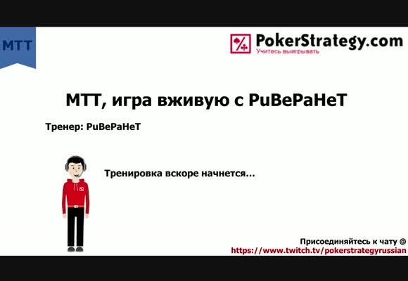 МТТ с PuBePaHeT