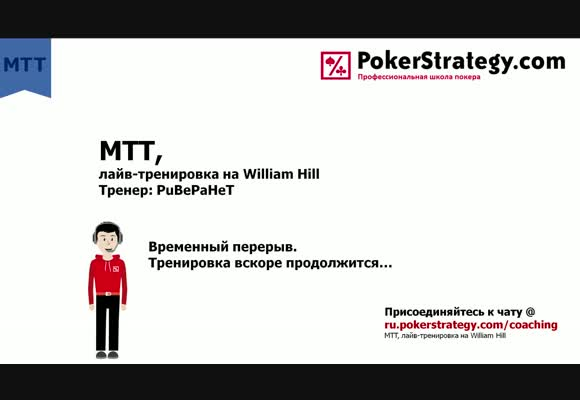 МТТ, разбор турниров с PuBePaHeT. Часть 3