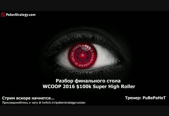 Разбор финального стола WCOOP 2016 $100k c PuBePaHeT