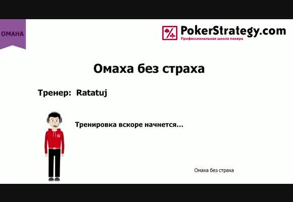 Омаха без страха с Ratatuj, 10.01.18