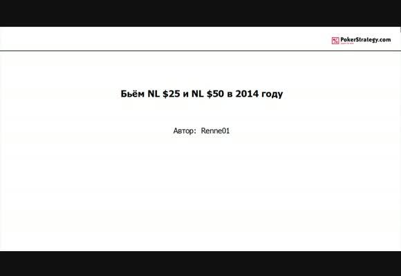 Бьём низкие лимиты в 2014 году с Renne01