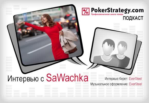 Подкаст с SaWachka