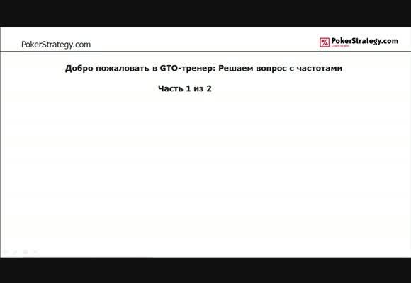 GTO-тренер - Решаем вопрос с частотами, часть 1