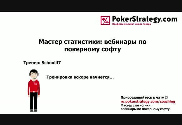 Вебинар по HM2 - Знакомимся с PokerSnowie