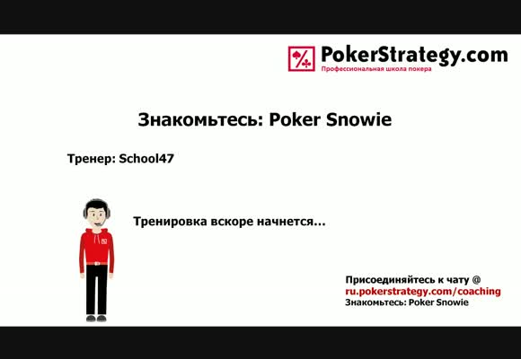 Знакомьтесь: PokerSnowie