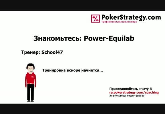 Знакомьтесь: Power-Equilab