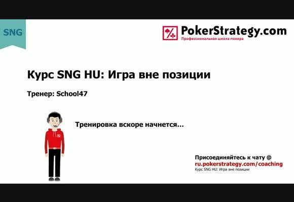 Игра вне позиции, SNG HU: Игра в 3-бет-банках