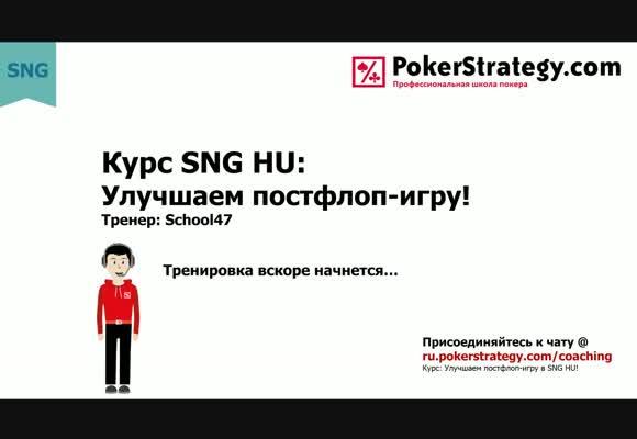 Курс SNG HU: Запись нотсов для успешной подстройки