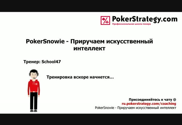 PokerSnowie - Приручаем искусственный интеллект, занятие 1