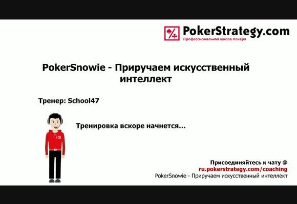 PokerSnowie - Приручаем искусственный интеллект, занятие 2