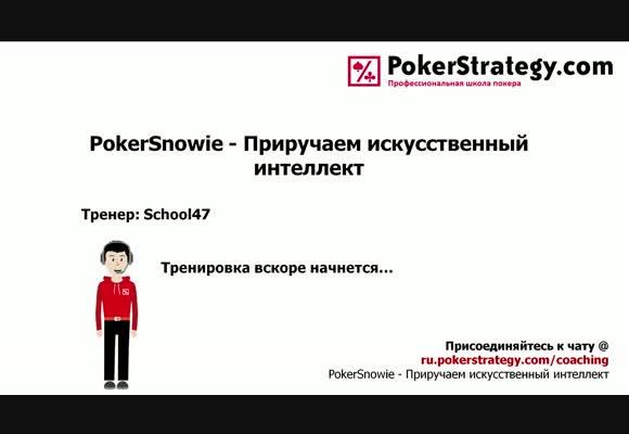 PokerSnowie - Приручаем искусственный интеллект, занятие 4