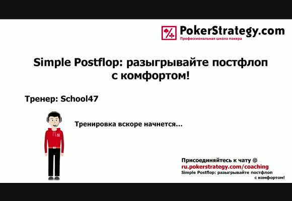 Simple Postflop: разыгрывайте постфлоп с комфортом!